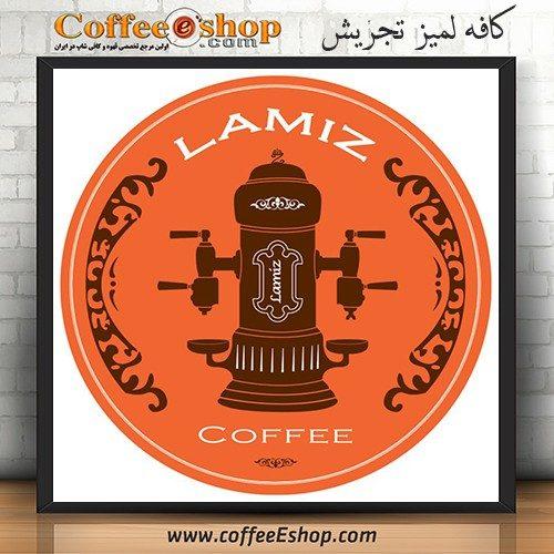 لمیز کافی cafe amiz ، coffee shop lamiz ، lamiz coffee ، کافه لمیز ، کافی شاپ لمیز تاریخ تاسیس : 1388 نام مدیر : آرمین لمیع تلفن : 02122708061 همراه : .... ساعت کار : 7 الی 24