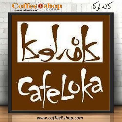 کافه لوکا Loka Coffee Shop تلفن : 02188213124 امکان پذیرایی یکجا : 100 نفر ساعت کار : 11 الی 23 منوی ویژه : قهوه مخصوص لوکا ، شیک های مخصوص اینترنت رایگان : دارد