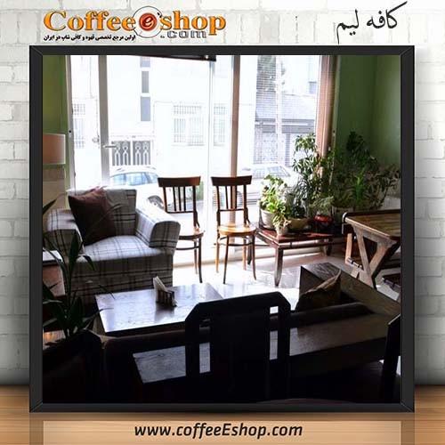 کافه لیم   Leem Cafe - leem coffee shop  نام مدیر : شهاب الدین حسینی  تلفن :  02188501737  همراه : ....  امکان پذيرايي يکجا : 28 نفر  کلاس قيمت : بالا  اينترنت رايگان : دارد  ساعت کار :  8:30 الی 22:30