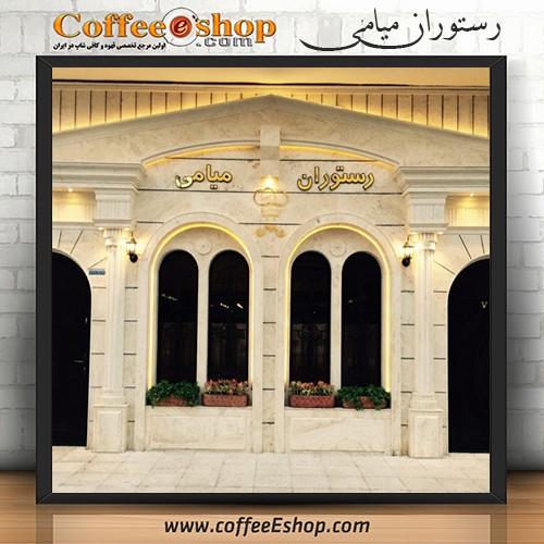 رستوران – رستوران بین المللی میامی – یزد