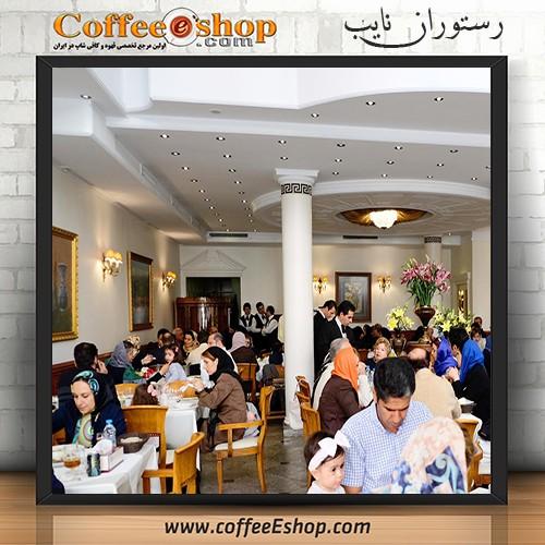 رستوران نایب ، ساعی    Nayeb Restaurant ، رستوران نایب  تلفن : 02188713474  آدرس : تهران - خیابان ولیعصر - پاببن تر پارک ساعی - جنب پمپ بنزین -شماره ۱۰۳۰ - رستوران نایب ، شعبه ساعی