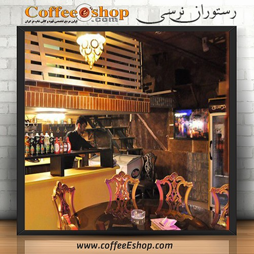 رستوران – رستوران نرسی – تهران