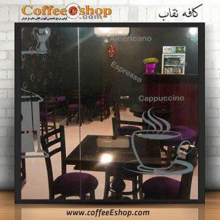 کافه نقاب