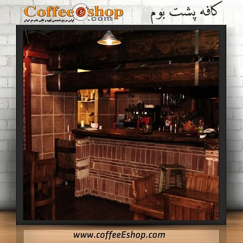 کافه پشت بوم cafe poshte boom - poshte boom coffee shop نام مدیر : عباس سرخوش - محمد رمضانی تلفن : 02126103611 امکان پذیرایی یکجا : 60 نفر