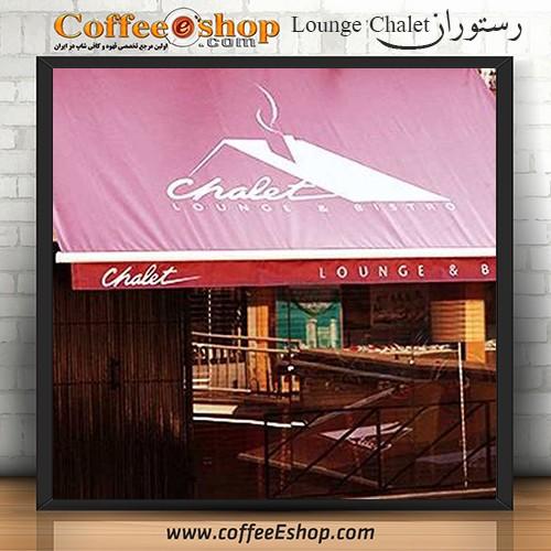 رستوران – رستوران Bistro & Lounge Chalet – تهران