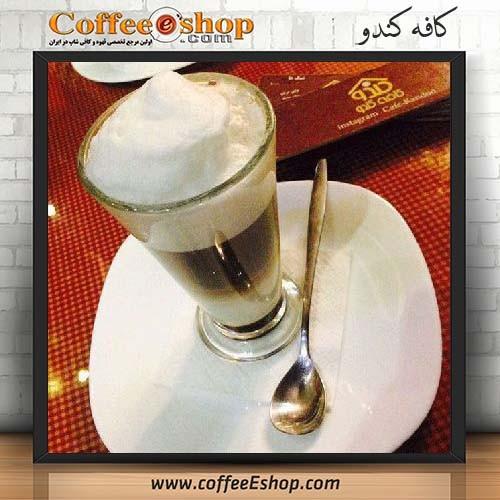 کافه کندو kando coffee shop نام مدیر : حسین صباغ تلفن : 02144695248 همراه : .... امکان پذیرایی یکجا از 20 نفر ساعت کار : 10 الی 22