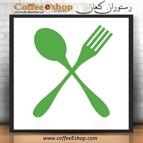 رستوران – رستوران کنعان – تهران