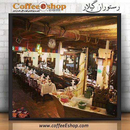 رستوران – رستوران گیلار – تهران