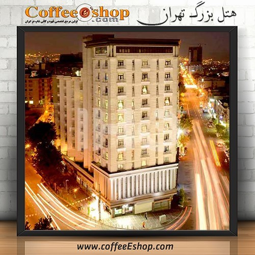 هتل – هتل بزرگ تهران – تهران