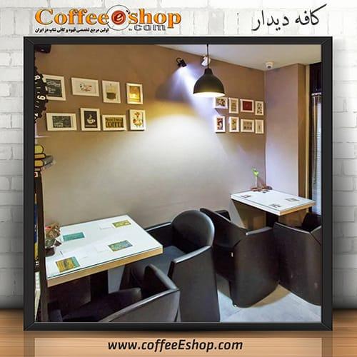 کافه دیدار – کافی شاپ دیدار – تهران