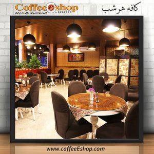 کافه هرشب