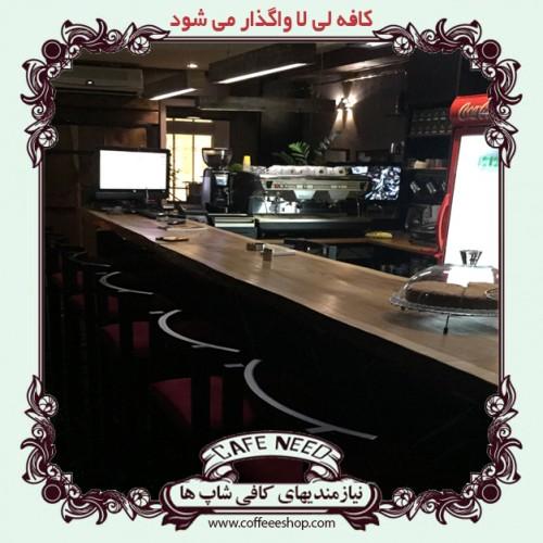 آگهی واگذاری کافه لی لا – ولی عصر بالاتر عباس آباد  |کافه نید نیازمندیهای کافی شاپ ها