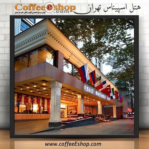 هتل – هتل اسپیناس – تهران