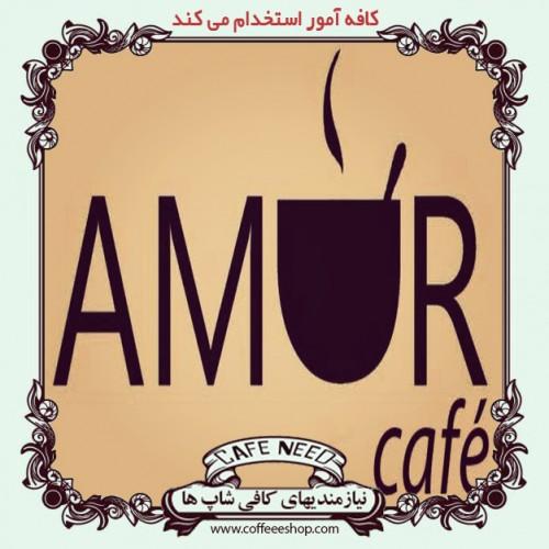 آگهی استخدام کافه آمور | کافه نید نیازمندیهای کافی شاپ ها