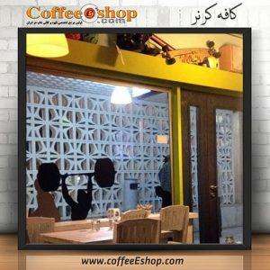 کافه کرنر