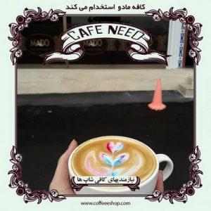 آگهی استخدام کافه مادو - تبریز   کافه نید نیازمندیهای کافی شاپ ها