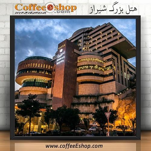 هتل – هتل بزرگ شیراز – شیراز