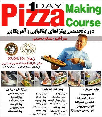 آموزش پیتزا – سومین دوره تخصصي آموزش پیتزاهای ایتالیایی و آمریکایی ۹۷/۰۴/۱۰