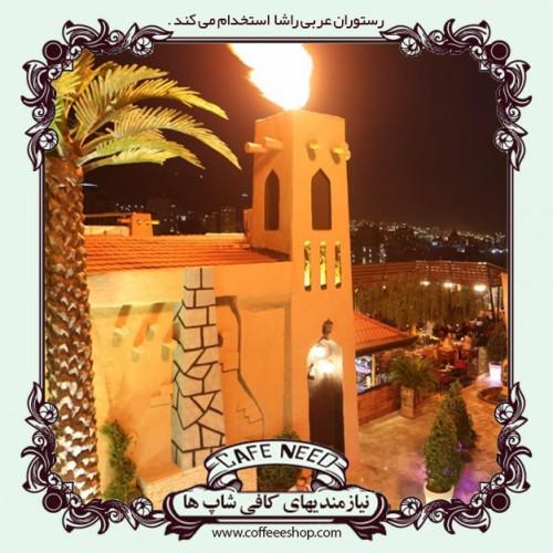 کافه رستوران عربی دهکده روشا   کافی شاپ روشا استخدام می کند .