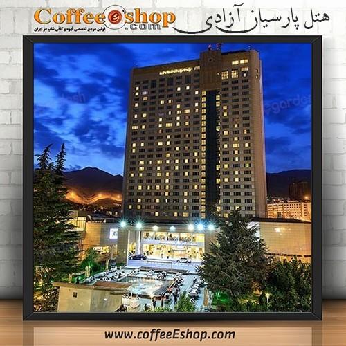 هتل - هتل پارسیان آزادی - تهران