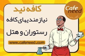 http://coffeeeshop.com/wp-content/uploads/2018/07/cafe-need-baner.jpg