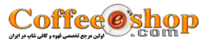 کافی شاپ دات کام | Coffeeeshop.com
