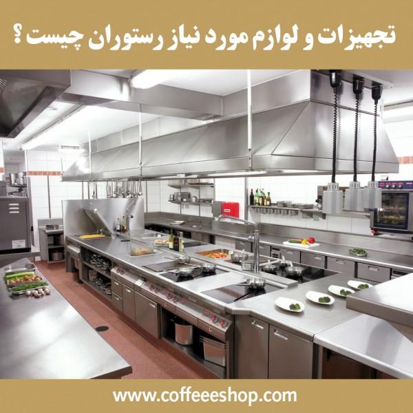 رستوران - تجهیزات و لوازم مورد نیاز رستوران چیست ؟