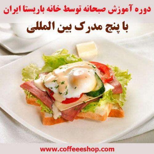 آموزش تخصصی صبحانه | آموزش صبحانه های اروپایی و آمریکایی -با پنج مدرک بین المللی