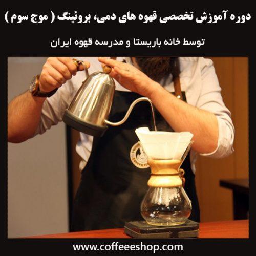 دوره آموزش تخصصی قهوه های دمی، بروئینگ   موج سوم – توسط خانه باریستا و مدرسه قهوه ایران