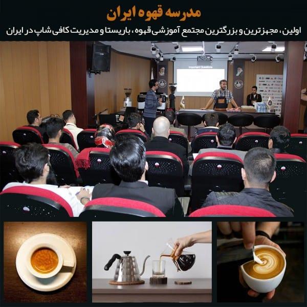 تیم مدرسه قهوه و خانه باریستا ایران :