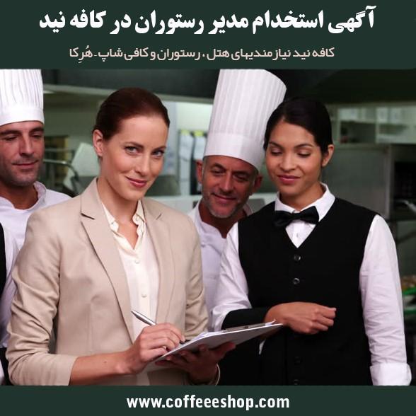 آگهی استخدام مدیر رستوران در کافه نید