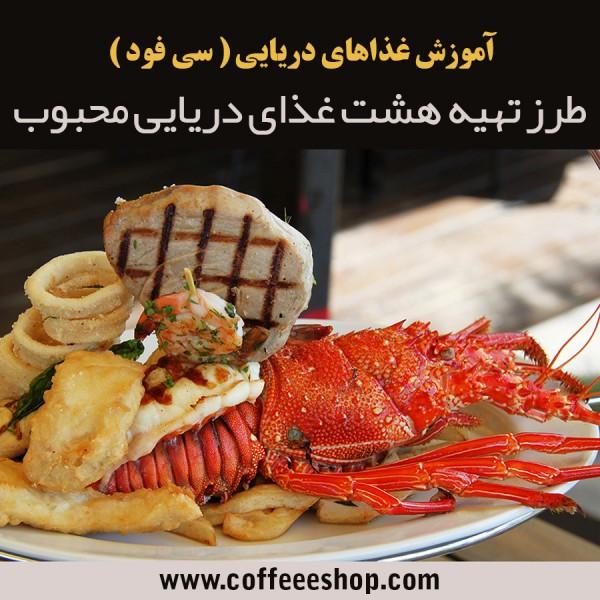 آموزش غذاهای دریایی ( سی فود ) Seafood
