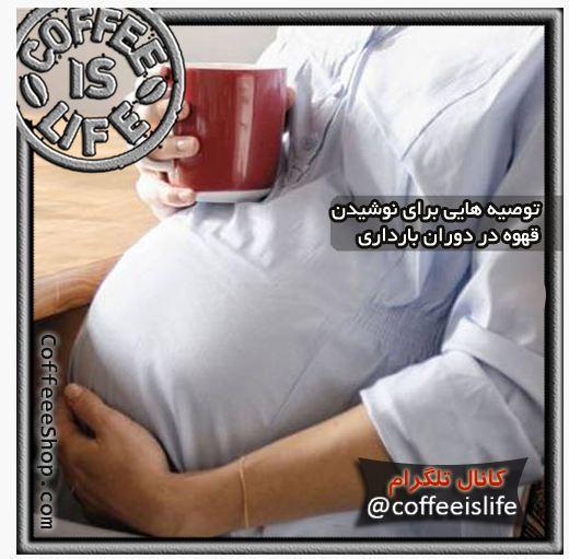 قهوه | توصیه هایی برای نوشیدن قهوه در دوران بارداری