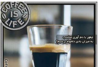 دم آوری قهوه