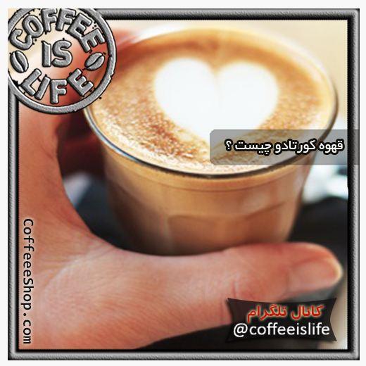قهوه | قهوه کورتادو چیست ؟