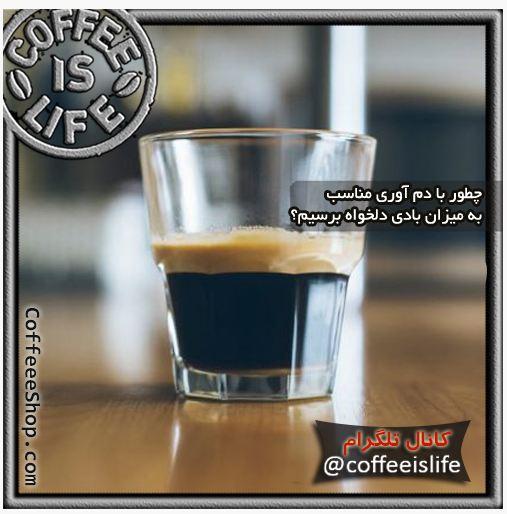 قهوه | چطور با دم آوری مناسب به میزان بادی دلخواه برسیم؟