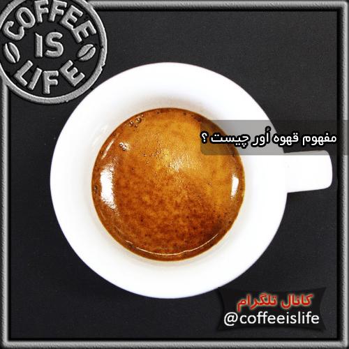 مفهوم قهوه اُور چیست ؟