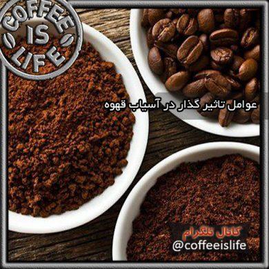 عوامل تاثیر گذار در آسیاب قهوه