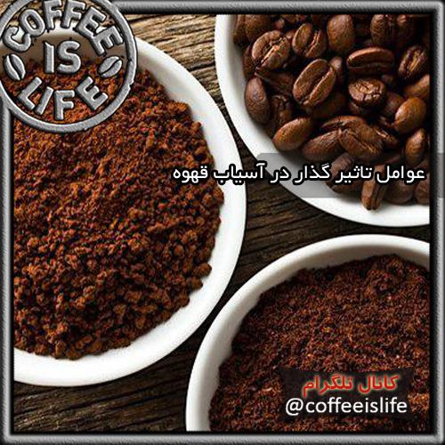 سه عامل تاثیر گذار در آسیاب قهوه :