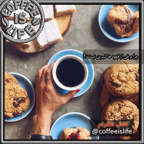 چرا برخی از قهوه ها شیرین نیستند