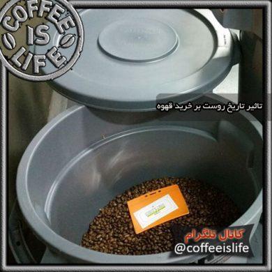 تاثیر تاریخ روست بر خرید قهوه
