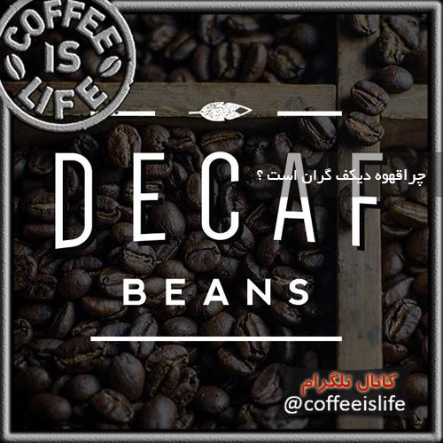 قهوه | چرا قهوه دیکف گرانتر است ؟ ( قهوه بدون کافئین )