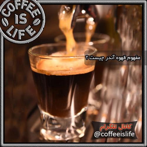 قهوه | مفهوم قهوه آندر چیست ؟