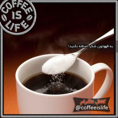 به قهوتون شکر اضافه نکنید