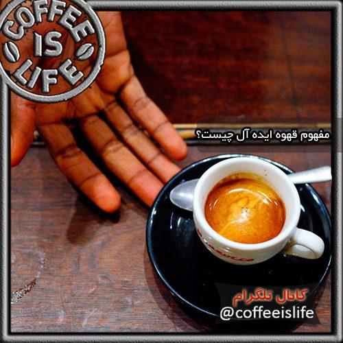 قهوه ایده آل