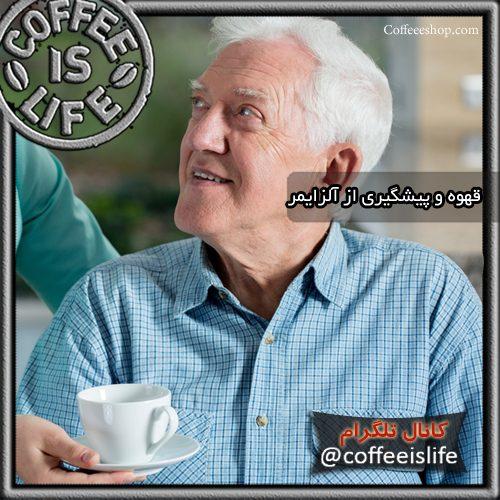 قهوه و پیشگیری از آلزایمر