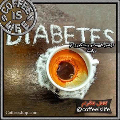 خواص قهوه در پیشگیری از دیابت
