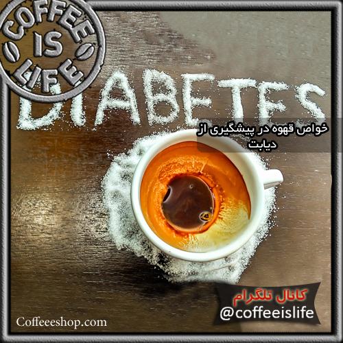 قهوه | خواص قهوه در پیشگیری از دیابت