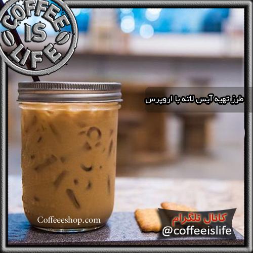 قهوه | طرز تهیه آیس لاته با اروپرس