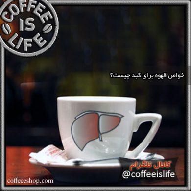 خواص قهوه برای کبد